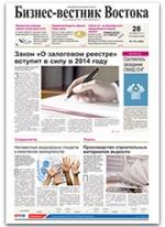 Бизнес Вестник Востока