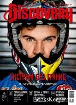Журнал Discovery