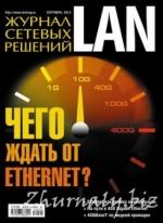 LAN журнал сетевых решений