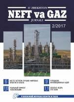 Узбекский журнал нефти и газа