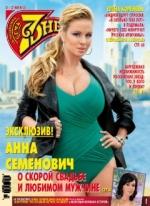 Журнал семь дней